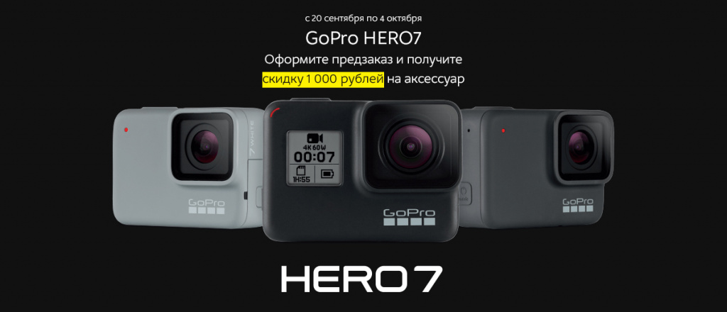 start_prodazh_gopro_hero7_series-1.jpg
